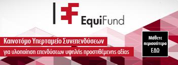 Ταμείο Επιχειρηματικών Συμμετοχών (Equifund)
