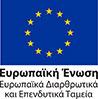 Ευρωπαϊκή Ένωση - Ευρωπαϊκά Διαρθρωτικά και Επενδυτικά Ταμεία
