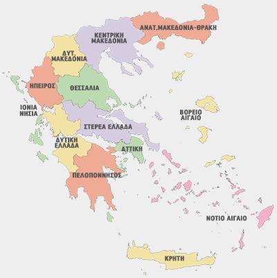 Χάρτης Περιφερειών Ελλάδας
